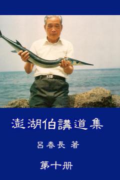 澎湖伯講道集(十)