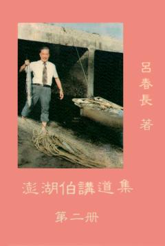 澎湖伯講道集(二)