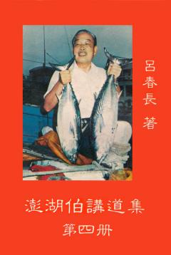 澎湖伯講道集(四)