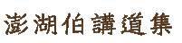 澎湖伯講道集